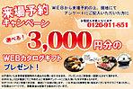 【WEB来場予約キャンペーン】