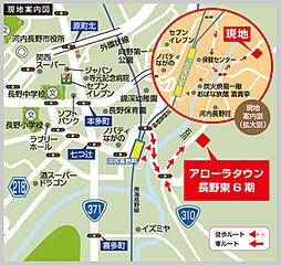 アローラタウン長野東6期:案内図