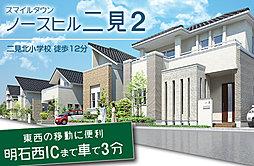 【KANJU】ノースヒル二見2
