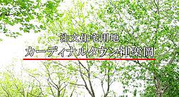 【土屋ホーム】綺麗な街並みの新規造成地ーCARDINAL KAGURAOKAーの外観