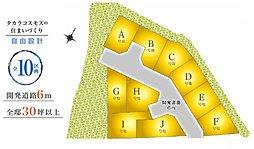 コスモスフラワータウン宝塚市山本丸橋1丁目 全10区画