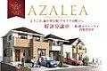 AZALEA 台町 全27区画