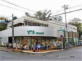 朝4時半~深夜1時まで営業のワイズマートまで徒歩約9分です。