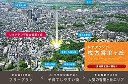 【高橋開発(株)】レオグランデ枚方香里ヶ丘