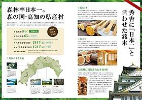 ◆森林率日本一。森の国・高知の県産材
