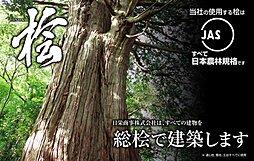 【総桧で建築します】 坂東市 岩井 1990万円のその他