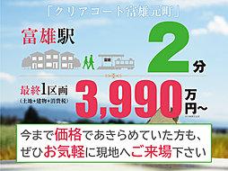 「クリアコート富雄元町」全15区画 資料請求開始