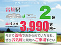近鉄「富雄」駅徒歩2分「クリアコート富雄元町」全15区画 駅前新街区まもなく誕生