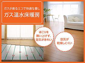 室内が乾燥しなく肌に優しいガス温水式床暖房。