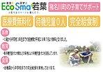 猪名川町は子育て世代に向けたサポートが充実しています。