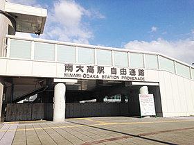 JR「南大高」駅まで徒歩約15分(1,200m)
