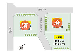 田無駅徒歩8分駅チカ 30坪以上整形地の売地 西東京市南町3丁目売地の外観