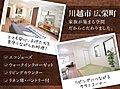 【全4邸】パステルガーデン広栄町~買い物便利な住環境に誕生~