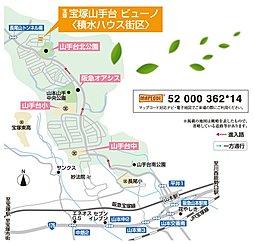 宝塚山手台ビューノ【建築条件付土地】:交通図