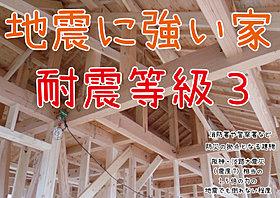 吉永建設の家は地震に強い家です