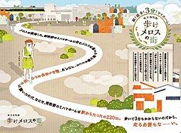 【ミハマホーム】歩けメロスの街