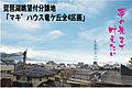 【ラスト1区画】JR・京阪「膳所駅」より徒歩11分。~マキ'ハウス竜が丘~