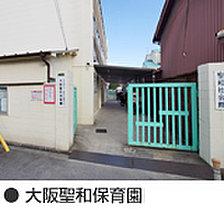 大阪聖和保育園 徒歩7分(500m)