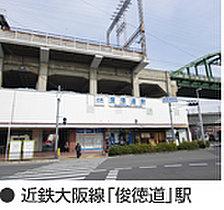 近鉄大阪線「俊徳道」駅 徒歩8分