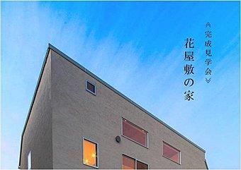 hibariBUILDプロデュース「自然素材」を使用した心地よい家が完成しました。
