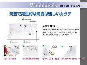 《洗面台》細やかな使いやすさを追求した大型洗面台です