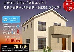 【日本中央住販】ココナラ高畑II B号地