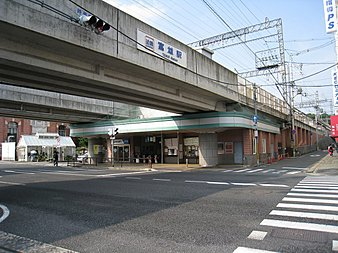 近鉄奈良線「富雄」駅より快速急行で「大阪難波」駅まで27分