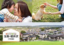 \ハートフルビレッジ生駒軽井沢/大空が広がる魅力の全19区画 ...