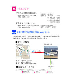【KANJU】スマイルタウン伊丹平松 ~駅徒歩5分、落ち着きの住環境がいよいよ誕生~:案内図