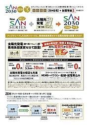 (新発売)ブリエガーデン富士見1丁目全11棟(土地建物総額3,930万円から)/耐震等級3のその他