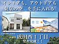 ラビングタウン 成田西1丁目<青空ガーデン ー広いルーフバルコニーがある家ー>全1棟