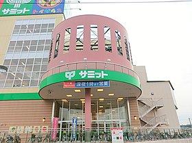 サミットストア東寺方店:徒歩11分(850m)