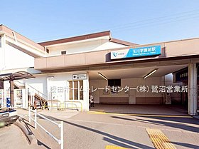 小田急小田原線「玉川学園前」駅まで徒歩12分