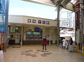 阪急「十三」駅