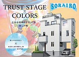 【屋上のある家】トラストステージ×カラーズ ~そらいろ空間~ ...