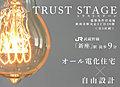 【オール電化住宅】トラストステージ 新座市野火止5丁目26期 全3区画