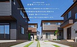ナイス パワーホーム西塚町パークフィールド【新築戸建分譲】