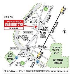 【トヨタウッドユーホーム】西川田町7期全8区画:案内図