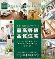 ナイス パワーホーム横山町ヒルズコート【地震に強いナイスの住まい/夏涼しく、冬暖かい家】