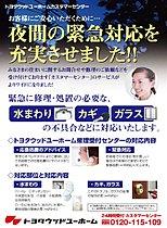 (3)カスタマーセンター