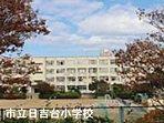 市立日吉台小学校(徒歩18分・1,400m)