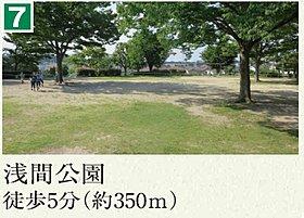 浅間公園 徒歩5分