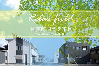 天満小学校から徒歩約10分の距離。加古郡稲美町に登場です。