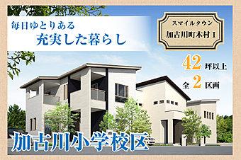 加古川小学校区、加古川町木村で分譲開始です。