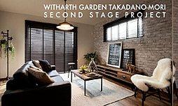 【新昭和ウィザース東関東の分譲住宅】 ウィザースガーデンたかだの森セカンドステージの外観