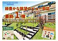 【新昭和の大型分譲地102棟】ウィザースガーデンちはら台東~水之江公園徒歩1分