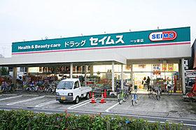 セイムスまで徒歩3分(240m)