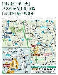 パナホーム・ガーデン同志社山手 【京都パナホーム】(建築条件付):案内図