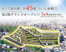 -新発表-エリア最大級 全45邸 グラファーレ鷺沼-REGAL...