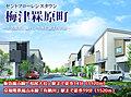 【セントフローレンスタウン梅津罧原町】名所に囲まれた街 家族の生活至便な総9区画分譲中